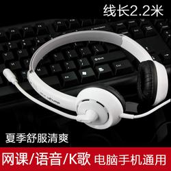 台式电脑用耳机头戴式联想戴尔笔记本二合一话筒耳麦网课带hjc888黄金城