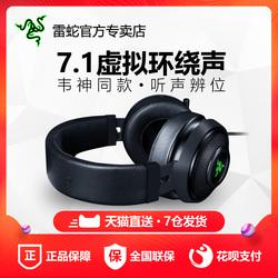 直送Razer雷蛇北海巨妖7.1 V2 头戴式RGB幻彩版 USB吃鸡游戏耳机 绝地求生CF韦神听声辨位耳麦