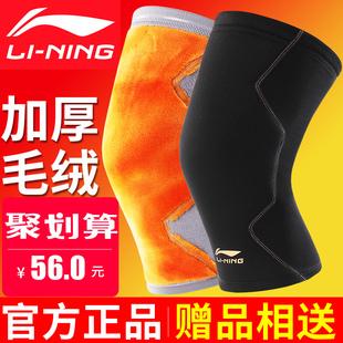 李宁护膝保暖男女运动跑步加绒加厚内穿用防寒秋冬老寒腿关节护具