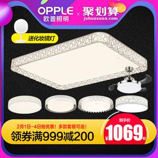 欧普照明现代简约led吸顶灯具套餐温馨浪漫客厅灯房间卧室灯TC