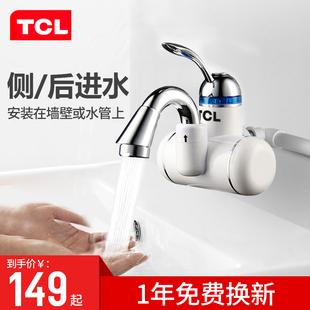TCL TDR-31BC即热式电热水龙头厨房快速加热电热水器侧进水小厨宝