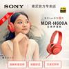Sony 索尼 MDR-H600A HIFI高解析立体声头戴式耳机手机电脑通用