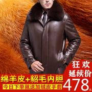中老年男装冬装真皮皮衣男士绵羊中长款外套狐狸毛领貂内胆男皮草