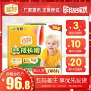 宜婴拉拉裤宝宝成长裤L108片 M XL XXL XXXL 超薄透气训练纸尿裤