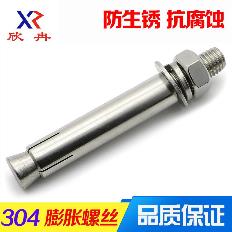 欣冉促销304不锈钢膨胀螺丝膨胀螺栓螺钉加长拉爆膨胀M6M8M10M12