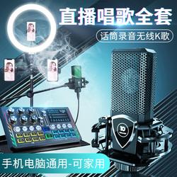 十盏灯V10直播设备全套声卡唱歌手机专用无线拉菲娱乐 话筒一体电脑台式k歌套装网红主播电容通用装备修录音神器