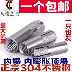 304不锈钢内膨胀螺丝膨胀螺栓316顶爆内爆壁虎平爆M6M8M10M12M16