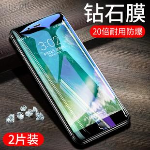 iphone7钢化膜苹果8plus全屏iphone8全覆盖7plus抗蓝光手机i7 i8钻石玻璃贴膜七八高清全包边防摔4d透明前后