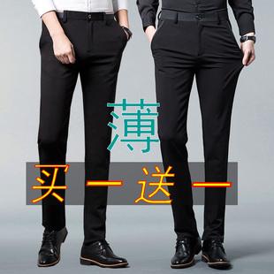 裤子男夏季薄款西裤直筒裤冰丝男士商务裤男裤小脚裤长裤