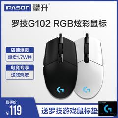 罗技G102炫彩RGB有线游戏竞技鼠标有线电脑宏编程机械鼠标LOL
