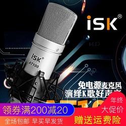 ISK AT100 电容麦克风专业独立台式笔记本声卡手机直播主播唱歌电脑K歌录音MC喊麦设备全套话筒套装 免电源