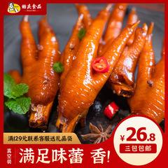 贻庆食品洪濑卤味凤爪 香辣味鸡爪熟食真空装300g 好吃的网红零食