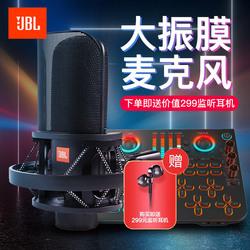 JBL KMC900电容拉菲娱乐 大振膜声卡套装电脑手机直播通用K歌专业设备全套直播唱歌全民k歌专用录音话筒