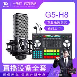 十盏灯 G5直播设备K歌神器全套手机唱歌专用装备无线家用电容拉菲娱乐 电脑台式一体录抖音话筒网红主播套装通用