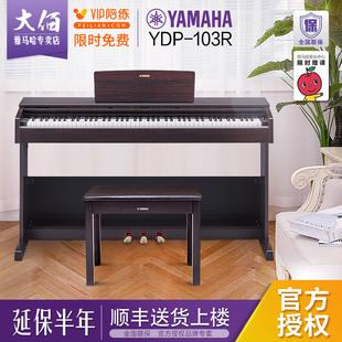 雅马哈电钢琴YDP103R数码88键重锤带盖进口立式智能电子钢琴