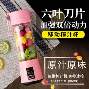 充电榨汁机家用多功能原汁机小型迷你学生电动水果豆浆搅拌果汁杯