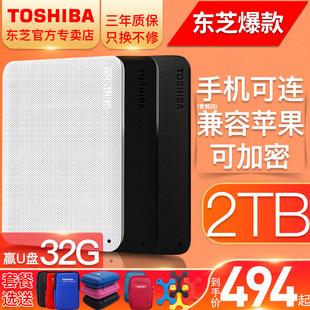 到手价489起东芝移动硬盘2t 可加密 苹果兼容 薄 小黑 高速 mac 硬盘 移动硬移动盘2tb 东芝