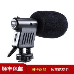 博雅 BOYA BY-VM01 单反相机 摄像机 DV迷你麦克风录音话筒 黑色