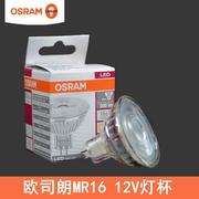 OSRAM欧司朗LED灯杯MR16射灯3W4.5W6W低压12V灯泡暖光GU5.3灯脚