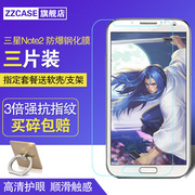 三星note2钢化膜防指纹 N7100手机膜N719全屏防爆高清膜抗蓝光