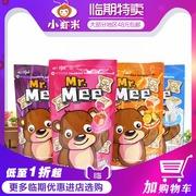 D临期特卖 泰国进口 小熊注灌心夹心饼干儿童零食水果味