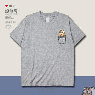 设无界 生闷气的老虎可爱创意假口袋短袖T恤男女简约宽松半袖0015