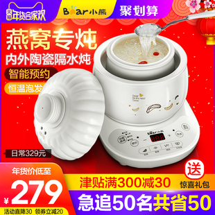 小熊燕窝炖盅专用全自动迷你陶瓷隔水炖家用电炖盅煲汤机小电炖锅