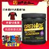 GRENADE 手雷 健身健美增肌 提升耐力氮泵大力士 短跑 马拉松突破