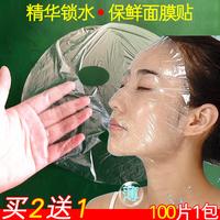 美容院专用一次性透明塑料面膜贴脸部鬼脸面膜罩保鲜膜面膜纸