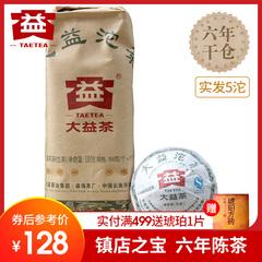 沱 大益12年随机甲级沱茶 普洱茶生茶100克4沱勐海茶厂