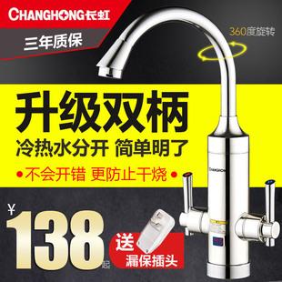 长虹电热水龙头 即热式自来水加热快速热厨房宝过水热家用热水器