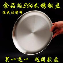 304不锈钢盘子菜盘圆形浅盘深盘碟子餐盘平盘铁烧烤盘骨碟多用盘