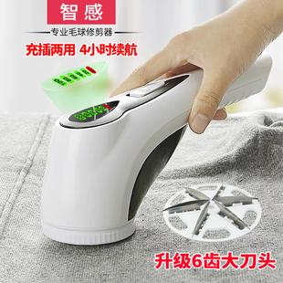 智感毛衣服修剪器充电式去除毛球除毛器剃打刮割毛打球机家用踢球