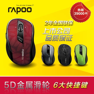 Rapoo Pennefather 7100P 5G Wireless Mouse Gaming Mouse cute mouse 6D mute laptop power