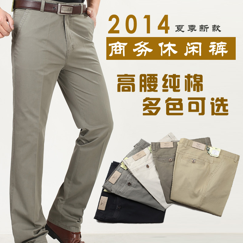 Summer thin section septwolves leisure trousers of tall waist straight canister cotton men's trousers wash and wear business casual pants Taobao Agent