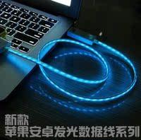 包邮苹发光线数据线4/5s iPad 三星 安卓果 流光数据线冷光 华为