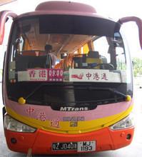 深圳机场to香港九龙 单程票(非双程) 酒店中港通巴士 机场大巴
