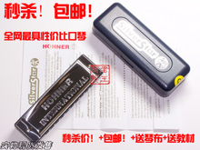 德国正品 HOHNER siliver star10孔布鲁斯口琴 送皮套CD琴布 包邮