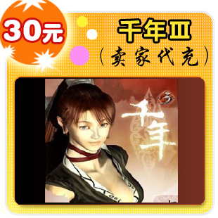 Чэн Dayi мультфильм 30 3 тысячелетия карты 30 юаней 30 Золотой тысячелетия 3 золото 3000 объем автоматическое пополнение счета