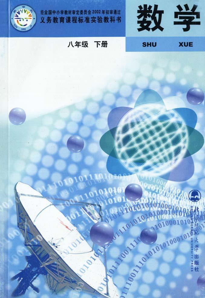 北师大版初中数学八年级下册 教科书课本教材 正版全新图片