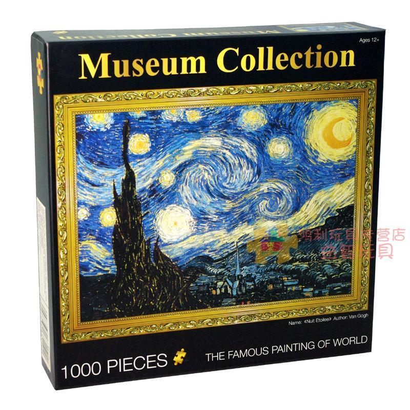 【玩具堡】厂家直销 梵高 星空拼图1000片有分区版 同款12个图案