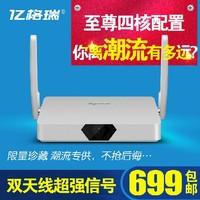 预售亿格瑞Z8至尊配置网络电视机顶盒网络播放器电视机顶盒4核