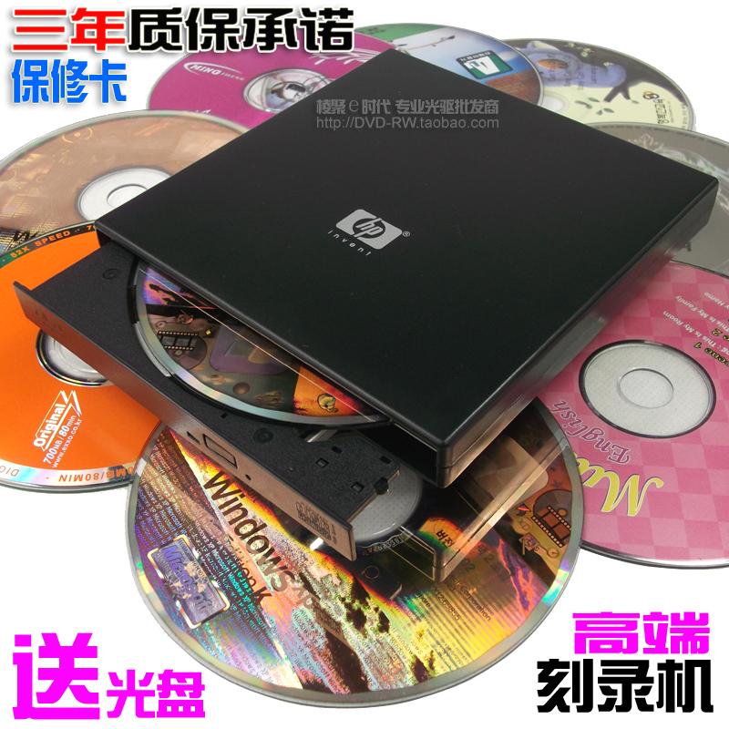 移动光驱 外置光驱 dvd光驱 usb光驱 CD视频刻录机 台式电脑能用