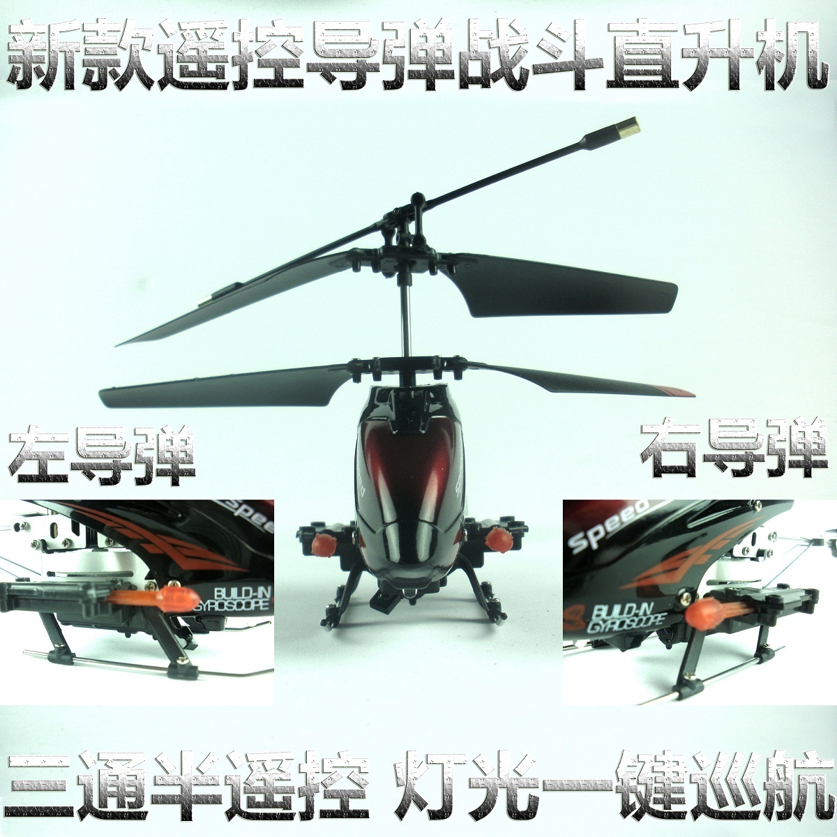 Posting new original remote control helicopter missile combat simulation of remote control helicopter toy with sound