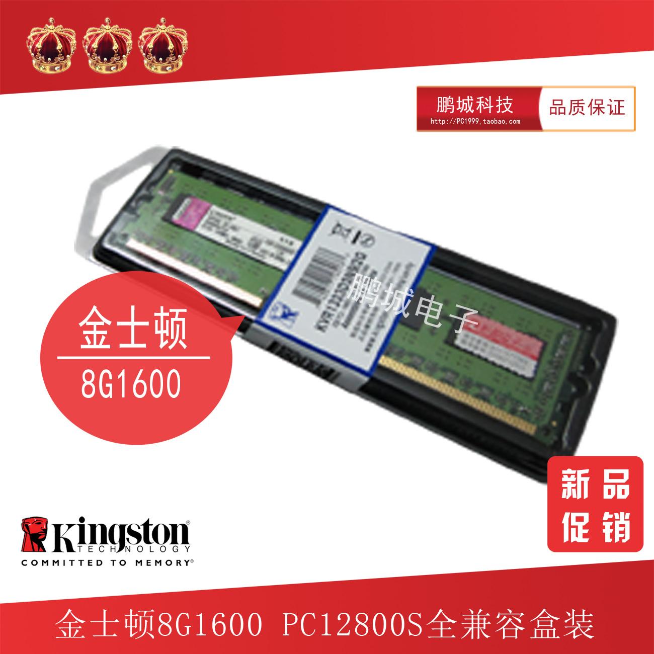 Оперативная память KingSton  DDR3 8G 1600