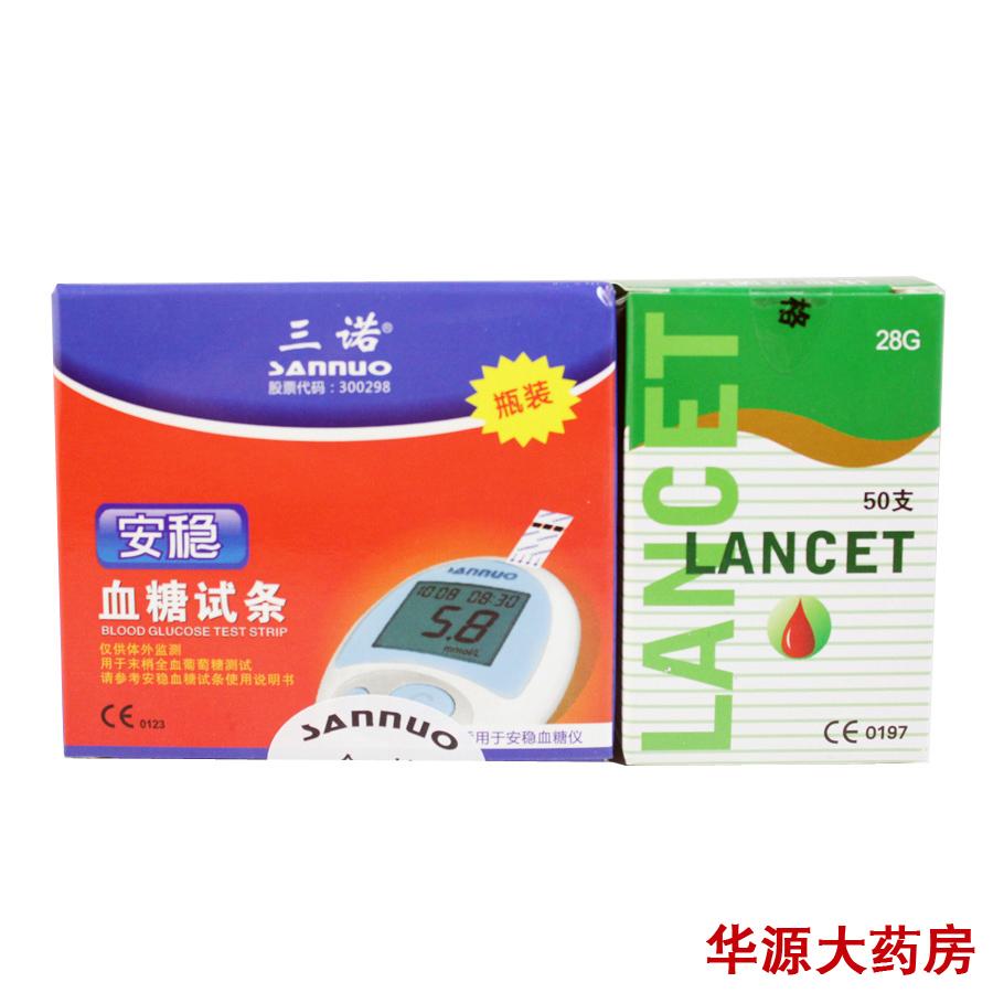 三诺安稳血糖仪试纸50条 送50针头 家用血糖测试仪试纸测试条包邮