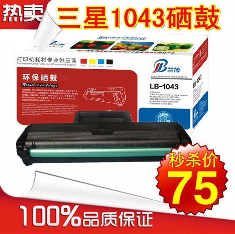 Тонер-картридж Samsung  D1043S ML1660 1666 3200 3201 1860 1670 1676
