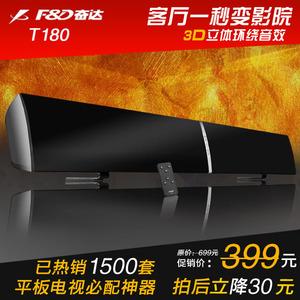 >奋达T180平板液晶电视音响条形音箱家用壁挂影院客厅卧室回音壁