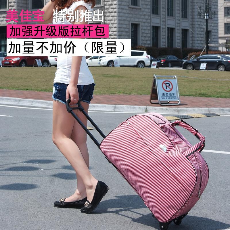 升级版时尚拉杆包 拉杆旅行箱 金属拉杆 手提行李包大容量 男女款
