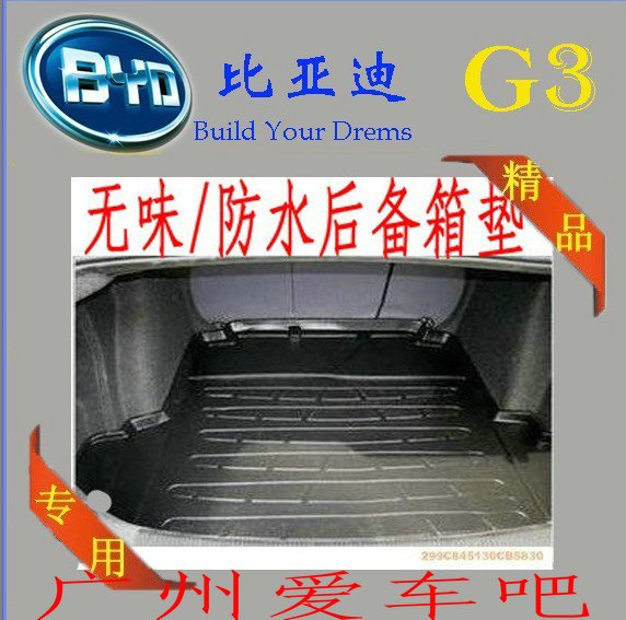 Коврик для багажного отделения BYD BYD G3 G3 3D загрузки площадку безвкусно/багажник Водонепроницаемый коврик
